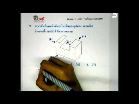 เฉลยข้อสอบคณิตศาสตร์ O-NET ม.3 ปี 53 Part 9
