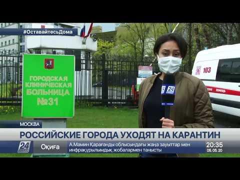 Российские города закрываются на карантин