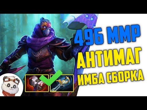 видео: 496 ММР - АНТИМАГ / Очень Странная ИМБА Сборка!
