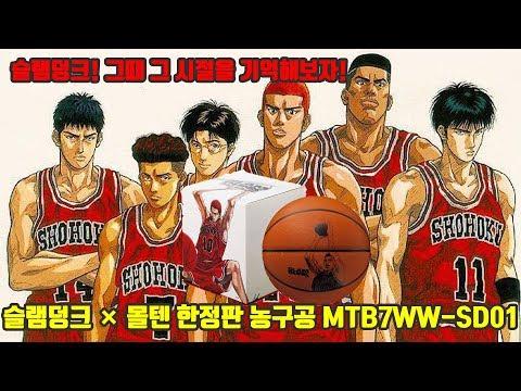 슬램덩크 × 몰텐 한정판 농구공 MTB7WW-SD01