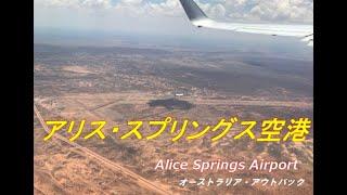 Alice springs空港レンタカー返却と搭乗