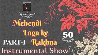 Mehendi Laga Ke Rakhna Instrumental Full Show Part 01 (50 Musicians) by Hemantkumar Musical Group