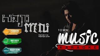 「Town Music KARAOKE」សង្សារពាល - គូម៉ា