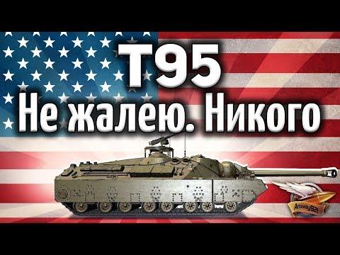 T95 - Не жалею. Никого не жалею