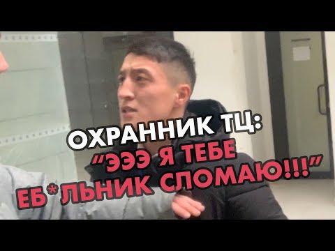 ОХРАННИК ТЦ ПАССАЖА «СЛОМАЛ Е*АЛ*НИК»