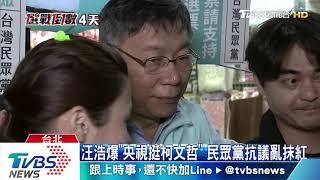 汪浩爆「央視挺柯文哲」 民眾黨抗議亂抹紅