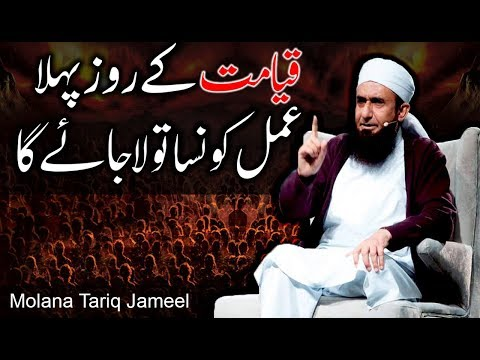 """Molana Tariq Jameel Latest Bayan About """"The Day of Judgement"""" 30 December 2017"""