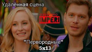 Первородные / Древние /  5x13 Удалённая сцена на русском