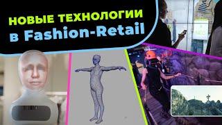 Обзор новейших технологий в fashion-retail или квест «ГДЕ ВАША ПРИБЫЛЬ?»/ART-EDUCATION