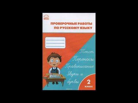 Проверочные и контрольные работы по русскому языку 2класс, стр.28-29. ГДЗ
