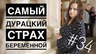 ВЛОГ: САМЫЙ ДУРАЦКИЙ СТРАХ БЕРЕМЕННОЙ - 23.06.2018
