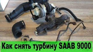 sAAB 9000: как снять турбину (самое подробное видео)