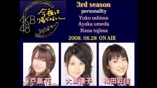 CBCラジオ「AKB48今夜は帰らない」 3代目MC 大島優子、梅田彩佳、戸島花...