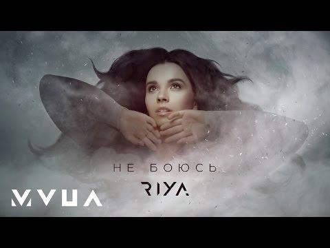 RIYA – Не Боюсь (офіційне аудіо)
