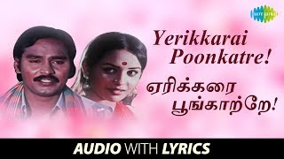 Yerikkarai Poonkatre with Lyrics | Ilaiyaraaja | K.J. Yesudas | K. Bhagyaraj, Sulochana | Tamil