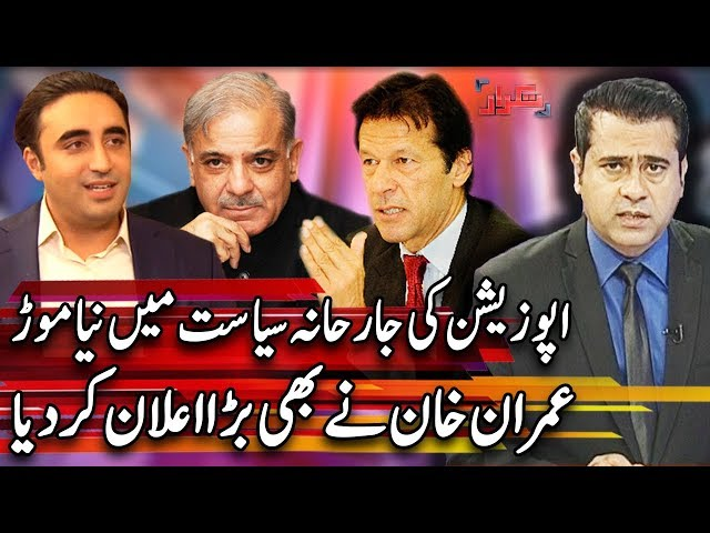 Takrar With Imran Khan | 17 June 2019 | Express News