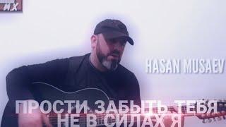"Хасан Мусаев ""Прости забыть тебя не в силах я"""
