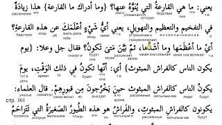 18.Сура Великое бедствие (القارعة) - Урок 2