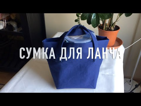 шьем  сумкy для ланчбоксa из ИКЕА . Сумка для обедов, сумка для еды, сумка для ланча. Lunch Box#