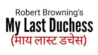 My Last Duchess poem by Robert Browning Dramatic Monologue
