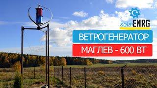 SolarEnrg - Солнечные батареи + ветрогенератор Маглев-600 в Беларуси(, 2015-11-16T14:53:52.000Z)