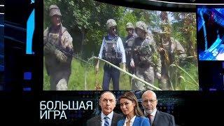 Большая игра. Украина: этюды в каске. Выпуск от 28.05.2019