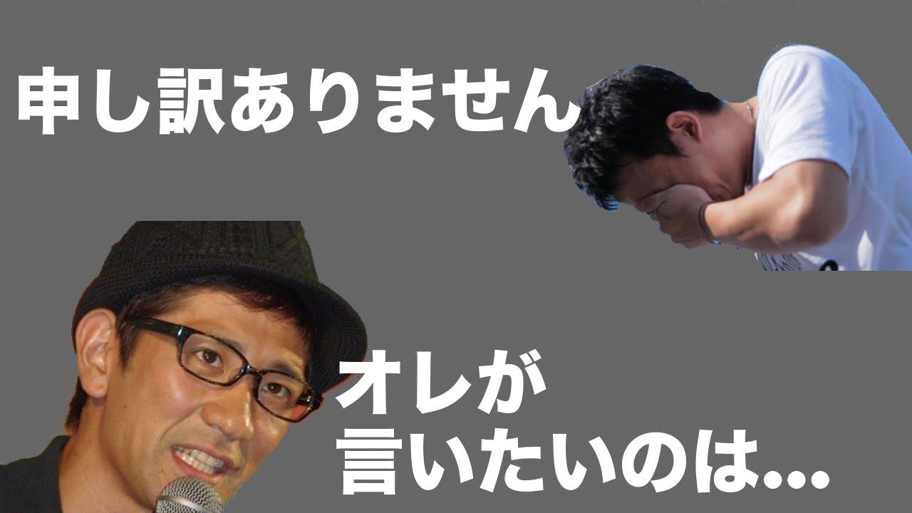 ファンキー 柴田 ファンキー加藤 W不倫認める「一生をかけて償う」