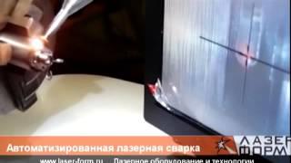 Автоматическая лазерная сварка(Автоматическая лазерная сварка в 3х координатах. Вакуумно плотный шов., 2016-09-23T09:52:16.000Z)