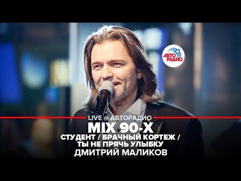 🅰️ @Дмитрий Маликов