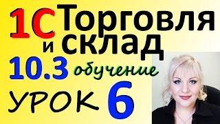 1С 8 2 управление ТОРГОВЛЕЙ урок 6 сведения о должностях