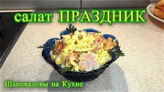"""салат """"праздник"""" 2019."""