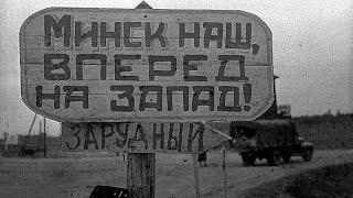 Освобождение  Белоруссии, 1944 , фильм 14-й, Великая Отечественная война, сериал