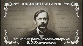 видео В.О. Ключевский