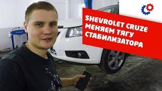 Замена тяги стабилизатора на Shevrolet Cruze Самоделкины