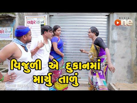 Vijuliye Dukanma Maryu Tadu | Gujarati Comedy | One Media