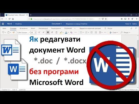 22. Як відкрити/редагувати/роздрукувати файл Word (doc/docx) без програми Microsoft Office Word