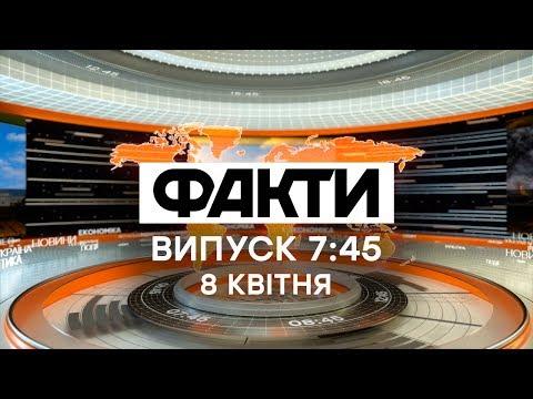 Факты ICTV - Выпуск 7:45 (08.04.2020)