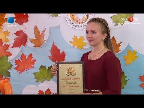 Солнце ТВ: В Южно-Сахалинске определили лауреата конкурса «Педагогический дебют»