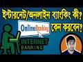 What is Internet Banking or Online Banking? Bangla Tutorial | Advantage of Online Banking ব্যাংকিং