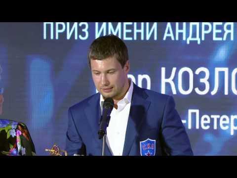 Егор Козлов из СКА получил приз лучшему врачу КХЛ сезона 2014-15