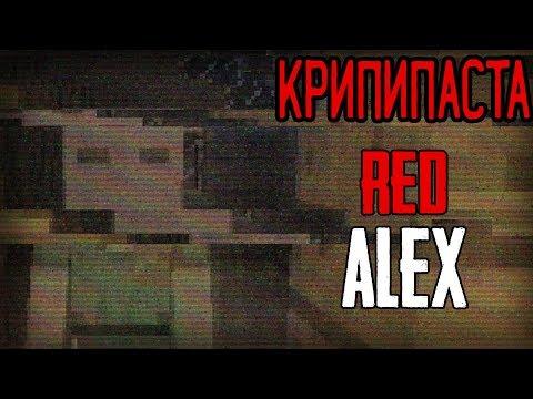 Minecraft КРИПИПАСТА: Red Alex