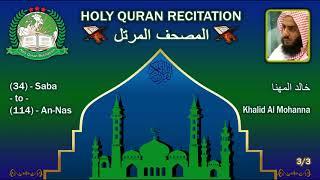 Holy Quran Complete - Khalid Al Mohanna 3/3 خالد المهنا
