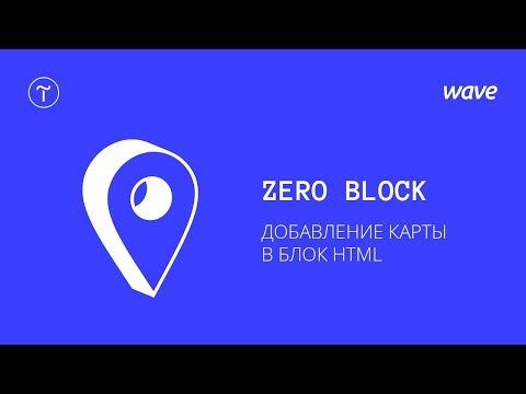 Урок Tilda Publishing. Добавление карты в Zero Block с помощью HTML кода / Студия WAVE