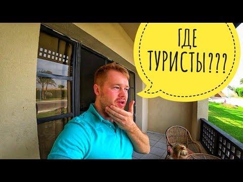 Египет 2019. Хургада. Golden 5. Мы в шоке-отель без туристов!!!