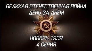 Великая война. Ноябрь 1939. 4 серия