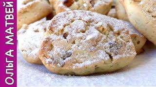 Печенье Дамское с Орехами, Просто Тает во Рту | Homemade Biscuits