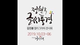 김진봉 캘리그라피전시회 '정원속 글씨풍경'