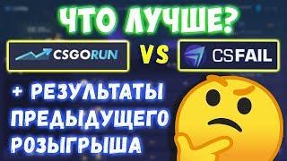 Какой сайт лучше, CSGORUN или CSFAIL? Какой сайт лучше, ксгоран или ксфейл? Проверка сайта CS.FAIL