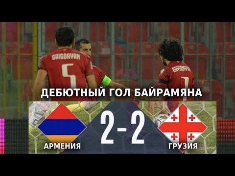 Первый ГОЛ Хорика за сборную. Армения 2-2 Грузия