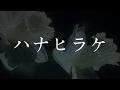 V6「ハナヒラケ」(ハウス食品「とんがりコーン」CMソング)